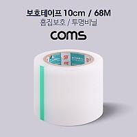 Coms 투명 비닐 테이프 (흠집보호 / 10cm / 68M)
