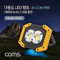 Coms 다용도 LED 램프 / 캠핑용, 작업용 라이트(18650x2 & AAx4) USB 충전 / W839, 2X COB