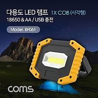 Coms 다용도 LED 램프 / 캠핑용, 작업용 라이트(18650x2 & AAx4) USB 충전 / W841, 1X COB
