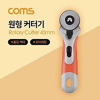 Coms 원형커터기 / 롤링 커터 / 로터리칼 / 45mm / 길이 190mm