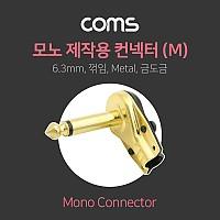 Coms 모노 제작용 컨넥터 6.3(6.5) Male, 꺾임(꺽임), Metal / 금도금