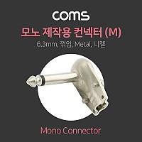 Coms 모노 제작용 컨넥터 6.3(6.5) Male, 꺾임(꺽임), Metal / 니켈