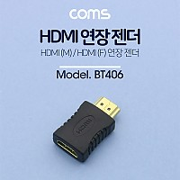 Coms HDMI 젠더(연장 M/F, 일체형)