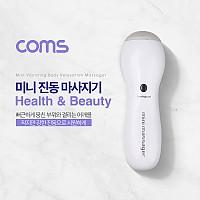 Coms 휴대용 미니 진동 마사지기 / Health & Beauty / 목, 어깨, 허리 마사지