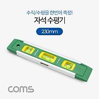 Coms 자석 수평기 / 수평대 / 230mm