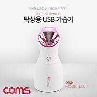 Coms USB 가습기 / USB 1포트 내장 / 물병타입