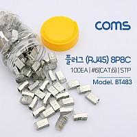 Coms 플러그(RJ45) (8P8C/COMS), 100EA / CAT6 / STP