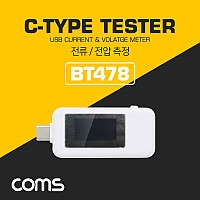 Coms USB 3.1(Type C) 테스터기(전류/전압 측정) Type C 연결