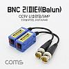Coms BNC 리피터(Balun), CCTV신호연장/5MP / 터미널 2P 타입
