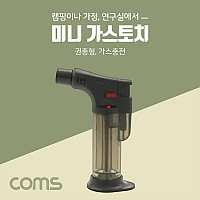 Coms 가스토치(Mini), 권총형, 가스 충전