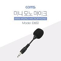 Coms 마이크, 모노 3.5mm / Mono / 3.5mm 마이크단자 지원 장비 전용