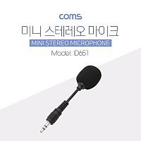 Coms 마이크, 스테레오 3.5mm 3극 / Stereo