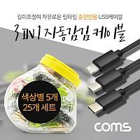 Coms 3 in 1 자동감김 릴케이블(충전전용)/USB 3.1(Type C),8핀,Micro 5핀, 1.2M/2.4A/1통(25set)
