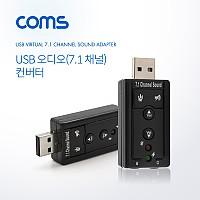 Coms USB 오디오(7.1) 컨버터/사운드카드 3.5 ST/Mike 스틱형