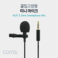 Coms 마이크 (클립형) Single/ 4극 젠더 포함