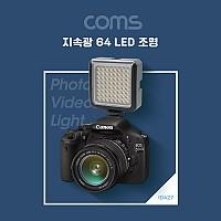 Coms 카메라 / 동영상 촬영용 64 LED 플래시 라이트 / 램프