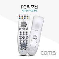 Coms PC 리모컨 / 리모콘 / 최대 18M / Remote Controller