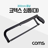 Coms 코텍스 쇠톱(대) / 300mm 톱날 / K-9301