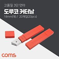 Coms 도루코 L 커터날 20Pcs/ 18mm (대형)