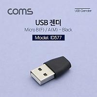 Coms USB 젠더- Micro B(F) / A(M), Short