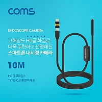 Coms 스마트폰용/탐지용 내시경카메라(USB 3.1 Type C 젠더) 10M / 고해상도HD급화질 / 6LED