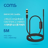 Coms 스마트폰용/탐지용 내시경카메라(USB 3.1 Type C 젠더) 5M / 고해상도HD급화질 / 6LED