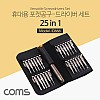 Coms 공구-드라이버 세트(정밀) / 휴대용 포켓 / 25 in 1 / driver set