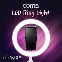 Coms LED 원형 램프 / 링 라이트 / 개인방송용 조명 / USB 전원 / Ring Light / 26cm / 삼각대 포함