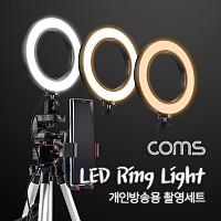 Coms 개인방송용 촬영세트, LED 원형 램프, 링 라이트, USB 전원, Ring Light, 삼각대 제공, 15.5cm