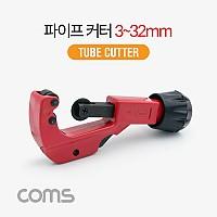 Coms 파이프 커터 / 튜브 커터 / 원통 튜브 절단