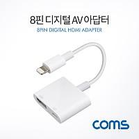 Coms 8핀 컨버터(8Pin to HDMI) / iOS 스마트폰