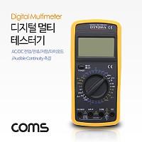Coms 디지털 멀티 테스터기 / AC/DC 전압/전류/저항/다이오드/Audible Continuity 측정