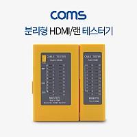 Coms 랜테스터기 (916 HDMI) 분리형/HDMI 테스트