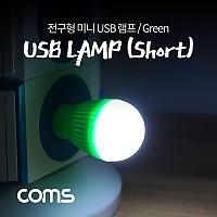 Coms 전구형 USB 램프(short type) Green