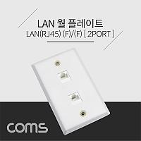Coms 월 플레이트 - RJ45 2Port / 알루미늄 PLATE / LAN 2 Port