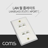 Coms 월 플레이트 - RJ45 4Port / 알루미늄 PLATE / LAN 4Port
