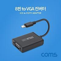 Coms 8핀 to VGA 컨버터 / White / 8Pin
