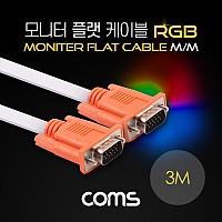 Coms 모니터 케이블(RGB 플랫형/Flat) MM 3M / 오렌지 커넥터&흰색 케이블