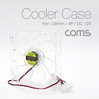 Coms 쿨러 케이스용 CASE (120mm), 투명, Cooler