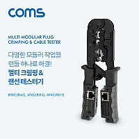 Coms 멀티 모듈러 크림핑 랜툴/랜선 테스터기/RJ45, RJ12, RJ11/Lan Tester