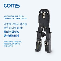 Coms 멀티 모듈러 크림핑 랜툴/랜선 테스터기/RJ45, RJ12, RJ11, 10P10C/Lan Tester