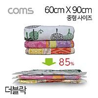 Coms 이톰 슬림백 더블락 중형 / 의류용 압축팩 / 투명 / 60cm x 90cm