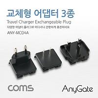 Anygate 멀티 충전기 체인지셋 / 교체 아답터 3종