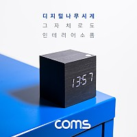 Coms 디지털 LED 나무시계(초미니형 / 정사각형 / 화이트 LED / 알람기능포함 / Black)