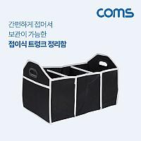 Coms 차량용 트렁크 정리함 / 수납함 / 접이식 / 3칸 / Black
