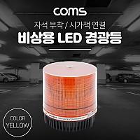 Coms LED 경광등(Yellow Light) 시가잭연결