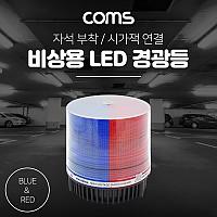 Coms LED 경광등(Red/Blue Light) 시가잭연결