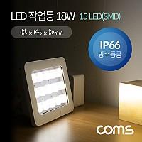 Coms LED 작업등(18W / IP66방수) 15 LED(SMD) Light / LED 램프 / 조명 / DC전원
