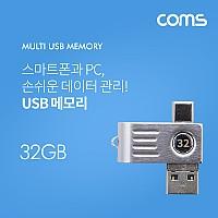 Coms USB 메모리 32GB / USB 3.1(Type C) / Micro 5P / USB A