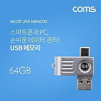 Coms USB 메모리 64GB / USB 3.1(Type C) / Micro 5P / USB A